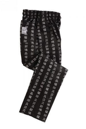 מכנסי שף BAGGY באגי דוגמאת כיתוב סיני